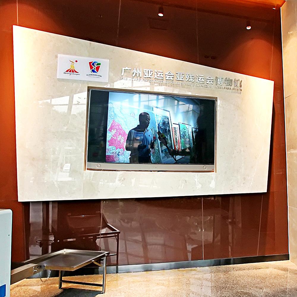 广州体育文化博物馆 (广州亚运会亚残运会博物馆)